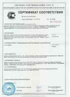 сертификат на товары ТМ Dikalan